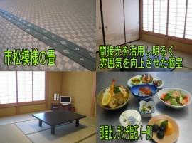 川坂屋旅館