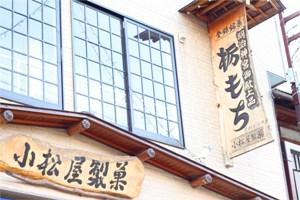 http://e-tensho.com/wp/wp-content/uploads/2014/05/komatsuya1.jpg