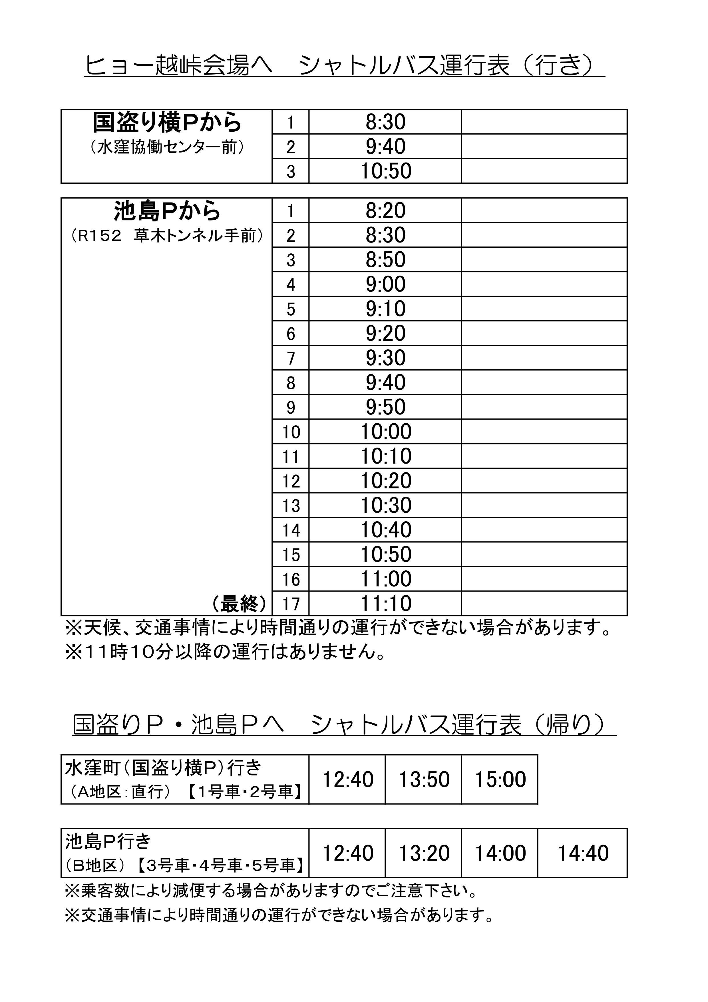 綱引きチラシ2(バス時刻表)