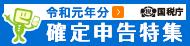 確定申告特集_link