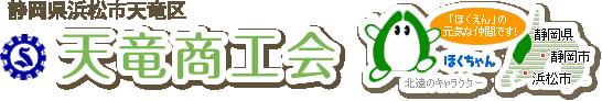 浜松市天竜商工会
